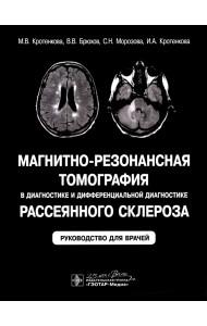 Магнитно-резонансная томография в диагностике и дифференциальной диагностике рассеянного склероза