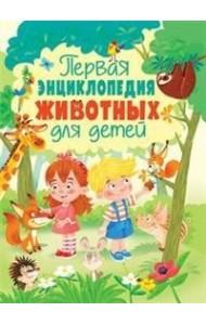 Первая энциклопедия животных для детей