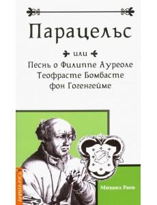 Парацельс или Песнь о Филлиппе Ауреоле Теофрасте Бомбасте фон Гогенгейме