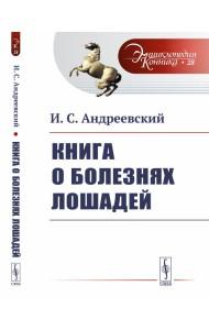 Книга о болезнях лошадей. Выпуск №28