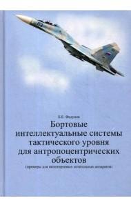 Бортовые интеллектуальные системы тактического уровня для антропоцентрических объектов (примеры для пилотируемых летательных аппаратов)