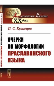 Очерки по морфологии праславянского языка