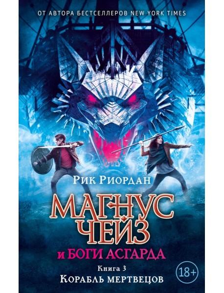 Магнус Чейз и боги Асгарда. Книга 3. Корабль мертвецов
