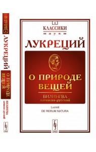 О природе вещей. Билингва латинско-русский. Выпуск №6