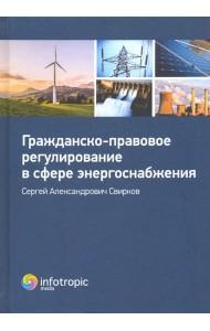 Гражданско-правовое регулирование в сфере энергоснабжения