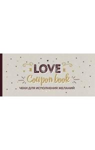 Love Coupon Book. Чеки для исполнения желаний