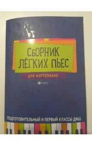 Сборник легких пьес для фортепиано. Подготовительный и 1 класс