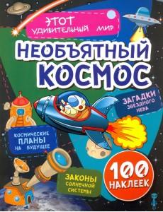 Загадки звездного неба, законы солнечной системы, космические планы на будущее (100 наклеек)