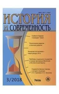 История и современность. №3, 2018 г. Научно-теоретический журнал
