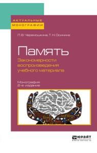 Память: закономерности воспроизведения учебного материала. Монография