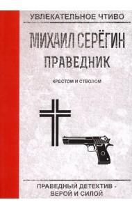 Крестом и стволом
