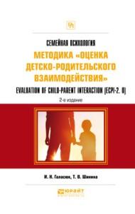 Семейная психология: методика «оценка детско-родительского взаимодействия». Evaluation of child-parent interaction (ECPI-2.0). Практическое пособие