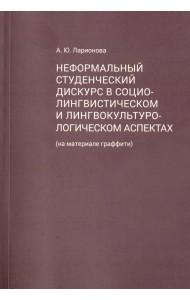 Неформальный студенческий дискурс в социо-лингвистическом и лингвокультурологическом аспектах