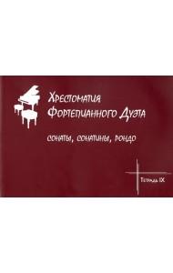 Хрестоматия фортепианного дуэта. Сонаты, сонатины, рондо. Тетрадь IX