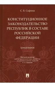 Конституционное законодательство республик в составе Российской Федерации. Монография