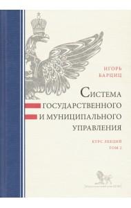 Система государственного и муниципального управления. Курс лекций. В 2-х томах. Том 2