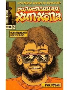 Эдвард Пискор. Родословная Хип-хопа №11