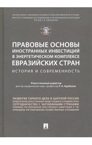Правовые основы иностранных инвестиций в энергетическом комплексе евразийских стран. История и современность