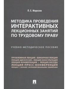 Методика проведения интерактивных лекционных занятий по трудовому праву. Учебно-методическое пособие