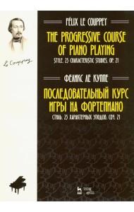 Последовательный курс игры на фортепиано. Стиль. 25 характерных этюдов. Сочинение 21