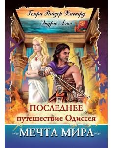 Последнее путешествие Одиссея. Мечта мира