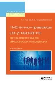 Публично-правовое регулирование финансового рынка в Российской Федерации. Монография
