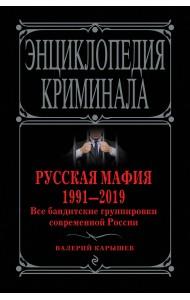 Русская мафия 1991-2019. Все бандитские группировки современной России