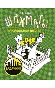 Шахматы в начальной школе. Задачник