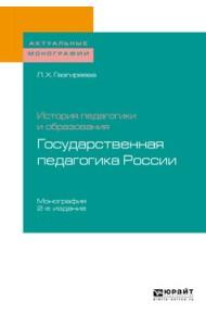История педагогики и образования: государственная педагогика Pоссии. Монография