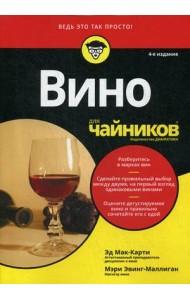 Вино для