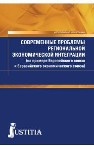 Современные проблемы региональной экономической интеграции (на примере Европейского союза и Евразийского экономического союза). Монография