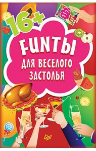 FUNты для веселого застолья (45 карточек)