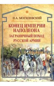 Конец империи Наполеона. Заграничный поход русской армии