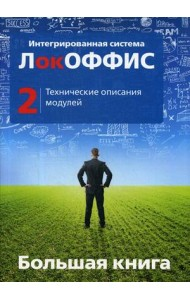 Большая книга. Интегрированная система ЛокОФФИС. Технические описания модулей. Книга 2