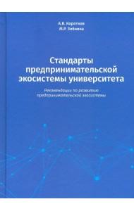 Стандарты предпринимательской экосистемы университета: рекомендации по развитию предпринимательской экосистемы