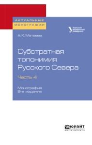 Субстратная топонимия Русского Севера в 4-х частях. Часть 4. Монография