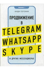 Продвижение в Telegram, WhatsApp, Skype и других мессенджерах
