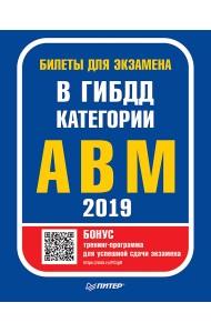 Билеты для экзамена в ГИБДД 2019. Категории А, B, M