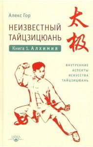 Неизвестный тайцзицюань. Книга 1. Алхимия. Внутренние аспекты искусства тайцзицюань