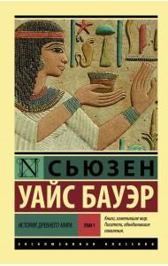 История Древнего мира. Том 1