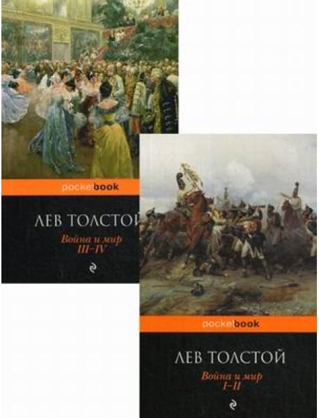 Война и мир. В 2-х книгах. Книга 1: Том 1-2; Книга 2: Том 3-4 (количество томов: 2)