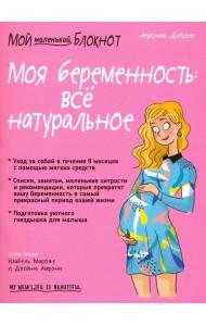 Мой маленький блокнот. Моя беременность: все натуральное