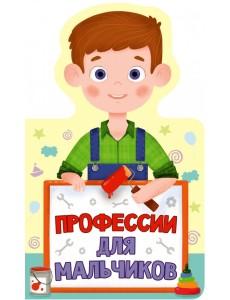 Профессии для мальчиков