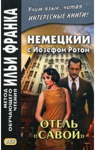 Немецкий с Йозефом Ротом. Отель «Савой». Учебное пособие