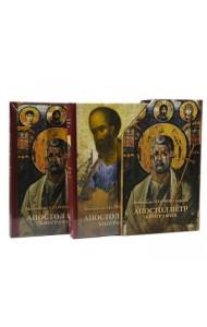 Набор из 2-х книг. Апостолы Пётр и Павел. Биография
