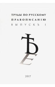 Труды по русскому правописанiю. Выпуск 1