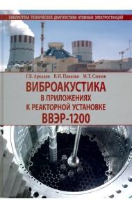 Виброакустика в приложениях к реакторной установке ВВЭР-1200