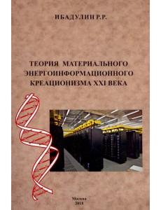 Теория материального энергоинформационного креационизма XXI века