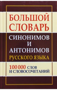 Большой словарь синонимов и антонимов русского языка. 100 000 тысяч слов и словосочетаний