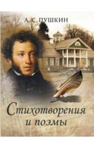 Пушкин. Стихотворения и поэмы